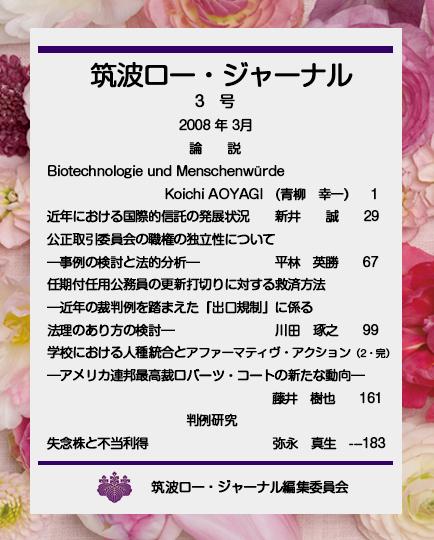 筑波大学ロー・ジャーナル 3