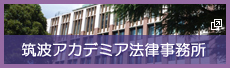 筑波アカデミア法律事務所
