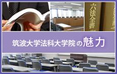 筑波法科大学院の魅力