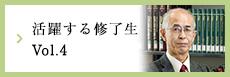 活躍する修了生 Vol.4