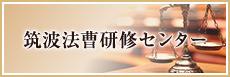 筑波法曹研修センター