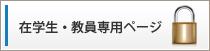 在学生・教員専用ページ